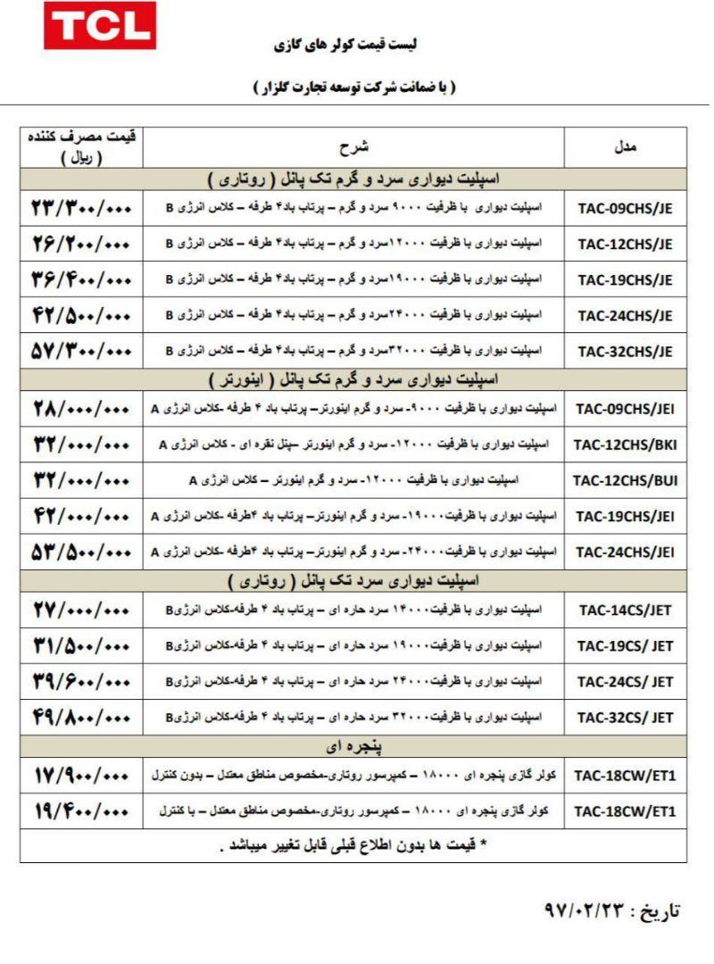 لیست قیمت جدید کولرگازی تی سی ال TCL